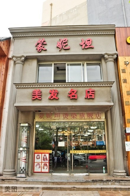 【青岛蒙妮坦团购】蒙妮坦美发名店美发套餐团购|价格