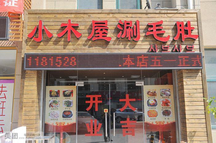 美食团购 韩国料理 市北区 浮山后 小木屋涮毛肚   商家介绍      小