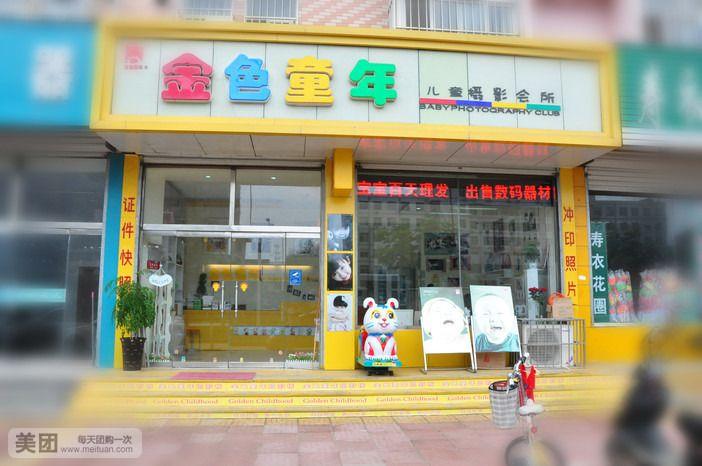 【临沂金色童年儿童摄影所团购】金色童年儿新颖家具设计主题图片