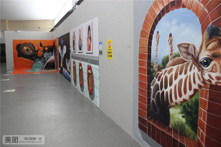 动物园3d魔幻艺术画展