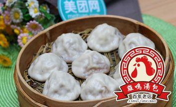 【南京】鸡鸣汤包-美团