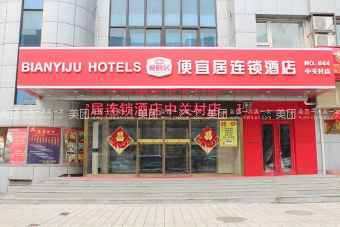 便宜居连锁酒店(西三旗店)预订/团购