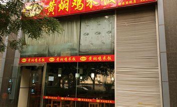 【北京】杨铭宇黄焖鸡米饭-美团