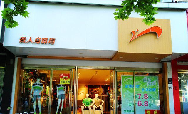 枣庄贵人鸟专卖店【贵人鸟专卖店】运动鞋清洗一次1