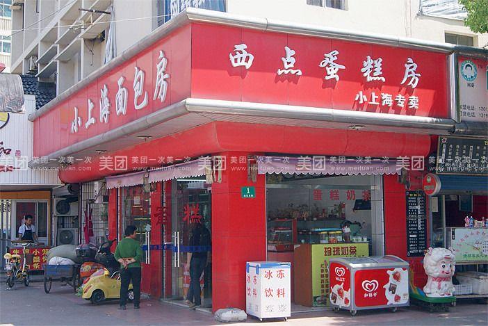 小上海面包坊-美团