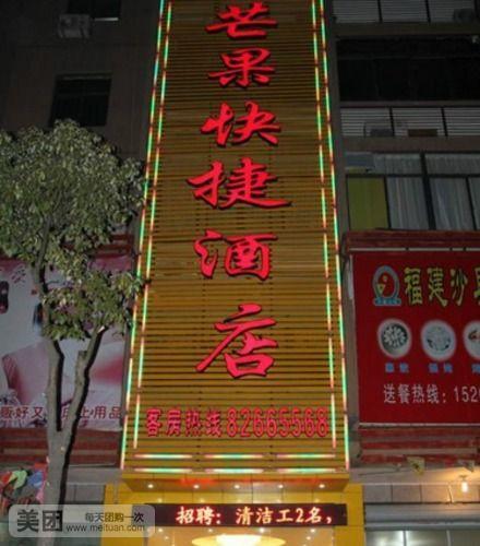 芒果快捷酒店-美团