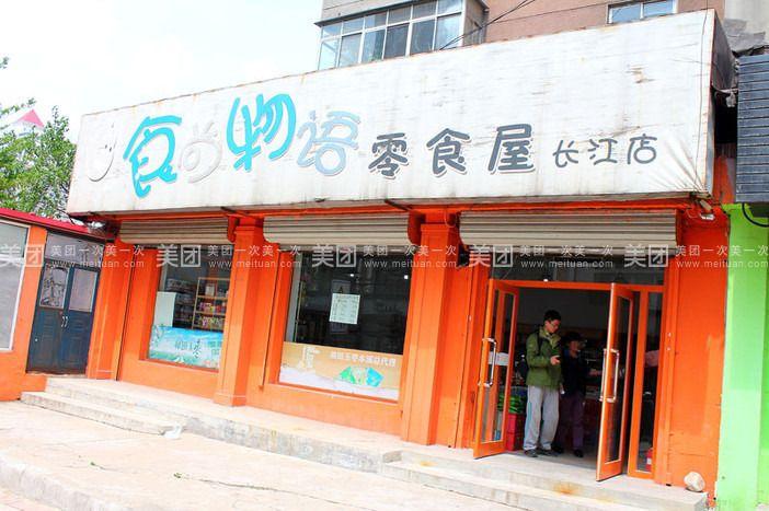 美食团购 小吃快餐 明山区 食尚物语零食屋   商家介绍 食尚物语零食