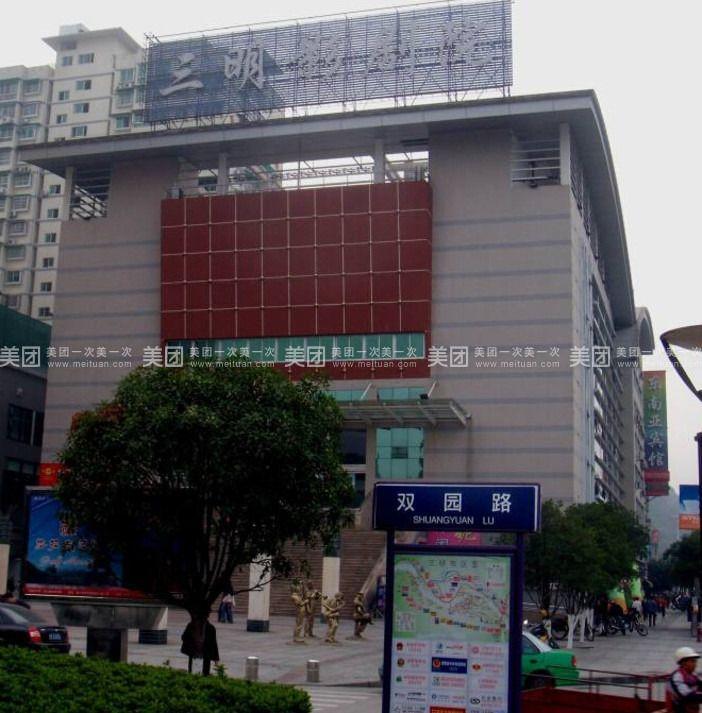 三明影剧院图片