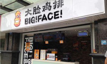 【南京】大脸鸡排-美团