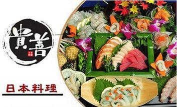 【大连】贵善日本料理-美团