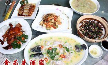 【广州】食为先酒家-美团