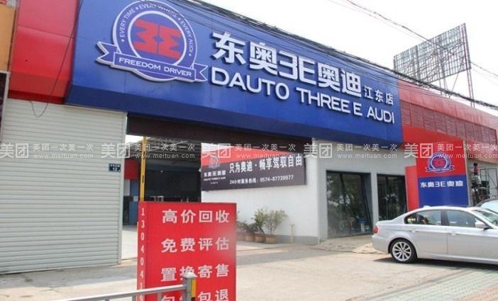 集团公司目前在宁波市江东区,鄞州区和宁海县拥有三家奥迪专业维修
