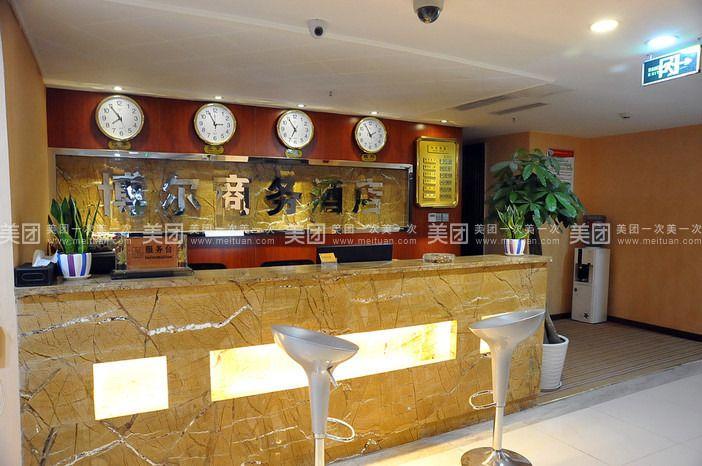 博尔商务酒店-美团