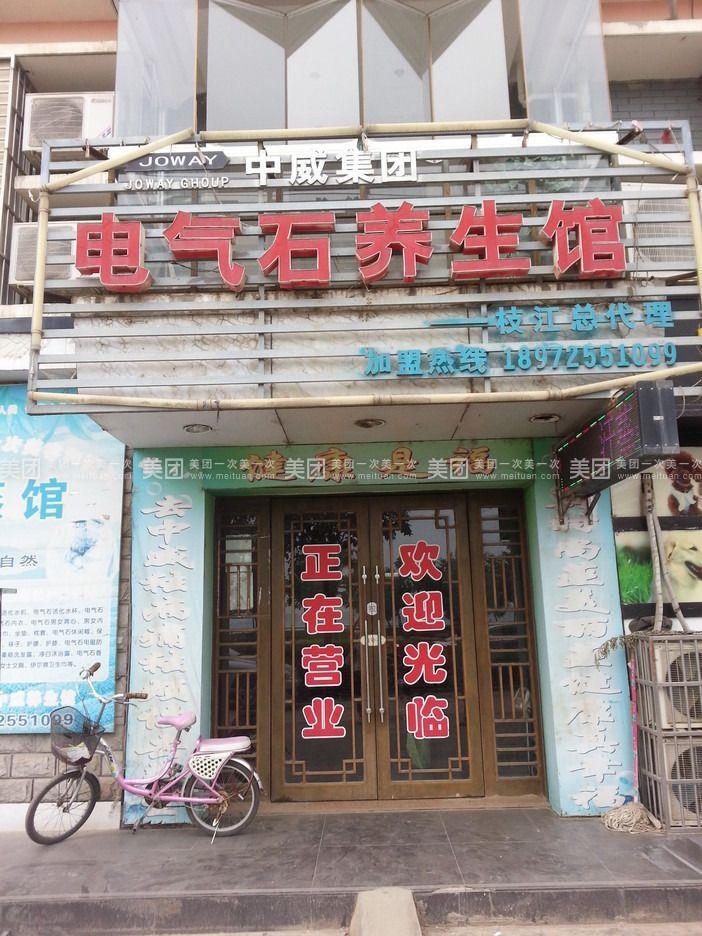 中威春雷电气石养生馆