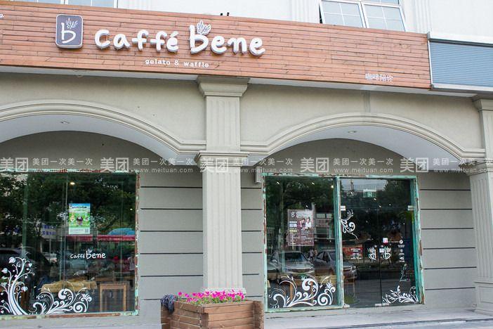 第一家门店,并以欧式
