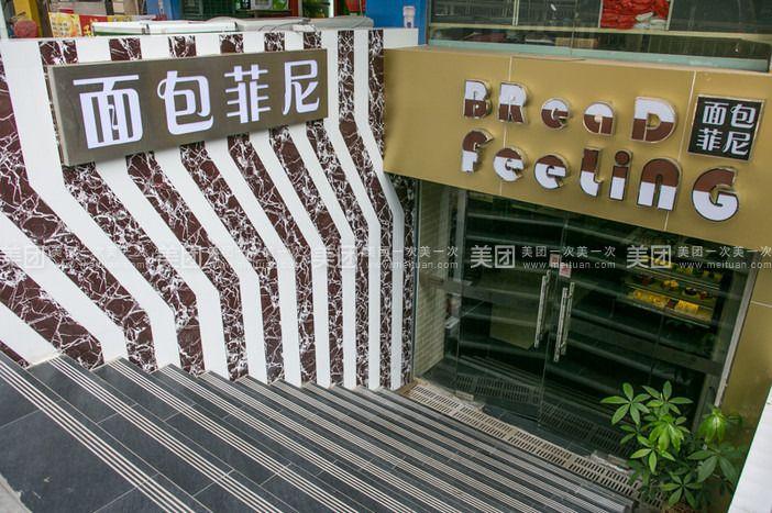 青岛会展中心菲尼城