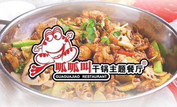 【南京】呱呱叫干锅主题餐厅-美团