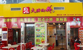 【广州】大塘烧鹅-美团