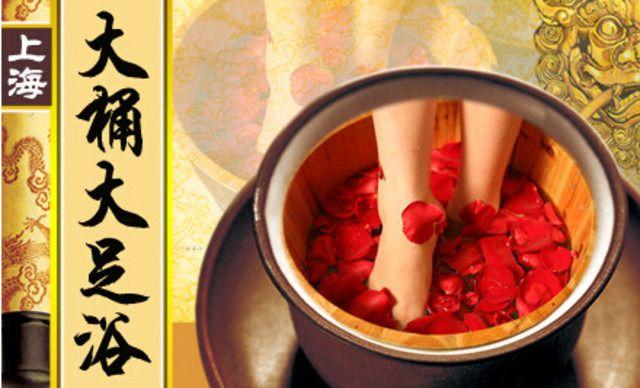 【上海大桶大足浴团购】大桶大足浴大桶至尊