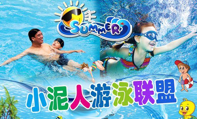 雨跃童游泳俱乐部(文体路分部)