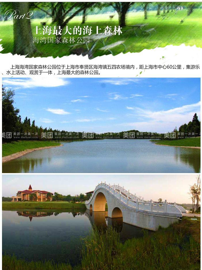 上海金海岸度假村+海湾国家森林公园亲子自由行 含2大1小门票