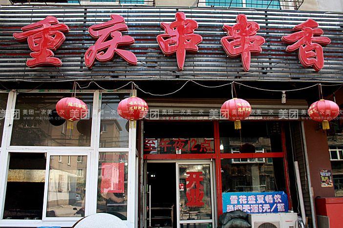 串串香烧烤店