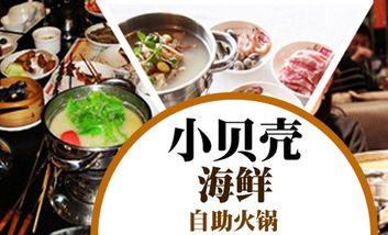 【上海】小贝壳海鲜自助火锅-美团