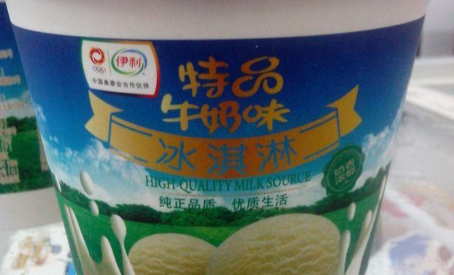 咸宁五丰冰淇淋【五丰冰淇淋】冰淇淋2选1