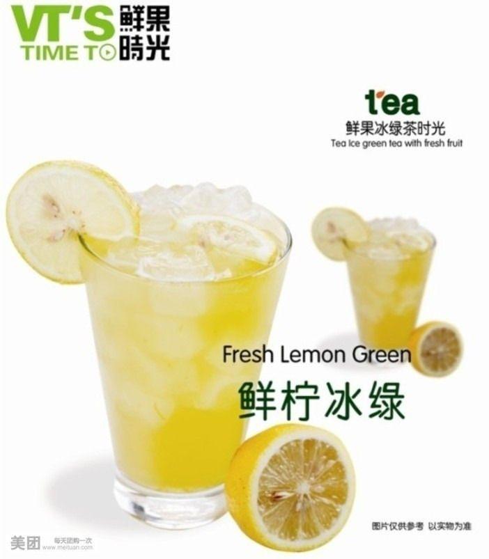 鲜果时光绿茶饮品4选1 美团网