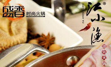 【9店通用】江小渔斑鱼火锅&盛香火锅-美团