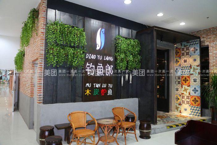 【扬州钓鱼郎木炭炉鱼团购】钓鱼郎木炭炉鱼2