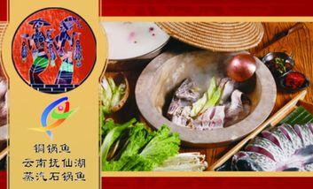 【南京】滇香肴云南蒸汽石锅鱼-美团