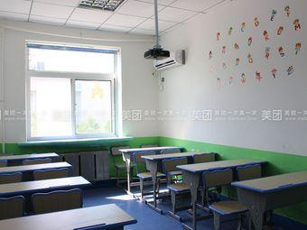 昂立国际教育(首山分校)