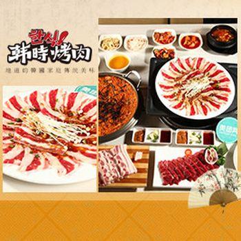【北京】韩时烤肉-美团