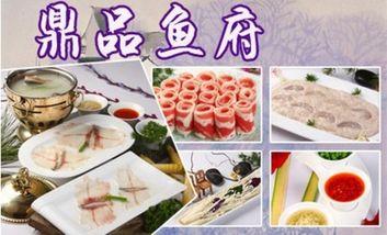 【大连】鼎品斑鱼府-美团