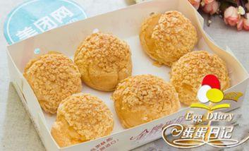 【广州等】蛋蛋日记-美团