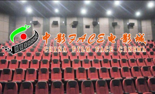 中影Face电影城电影票,仅售25.50元!价值50元的电影票1张,可观看2D/3D,观看原价60元/张及以上票价的影片都需到店加收10元/人并免费赠送可乐一杯。
