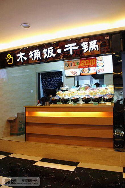 【连云港木桶饭·明炉团购】木桶饭·明炉单人餐团购
