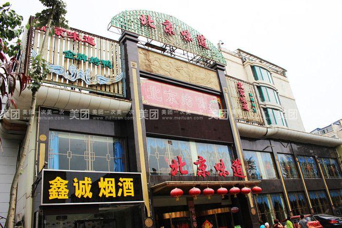 北京味道是故乡一家人餐饮连锁有限公司旗下