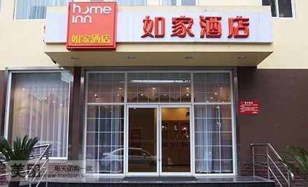 如家快捷酒店(上海陆家嘴软件园区蓝村路地铁站店)预订/团购