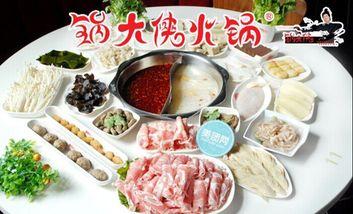 【郑州等】锅大侠火锅-美团
