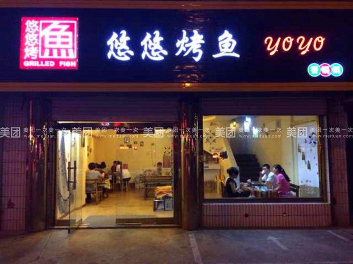 悠悠烤鱼,是一家以烤鱼为主的特色餐厅,店内烤鱼种类多样,口味丰富
