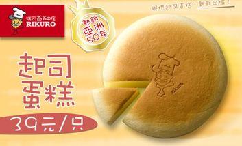 【西安等】Rikuro瑞可爷爷の店-美团