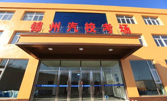锦州汽校总校