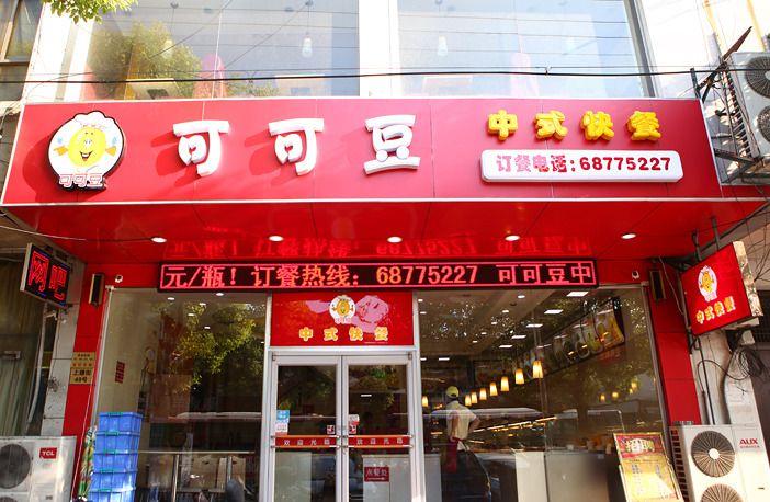 可可豆中式快餐图片
