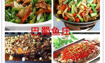 【深圳】巴蜀鱼庄-美团