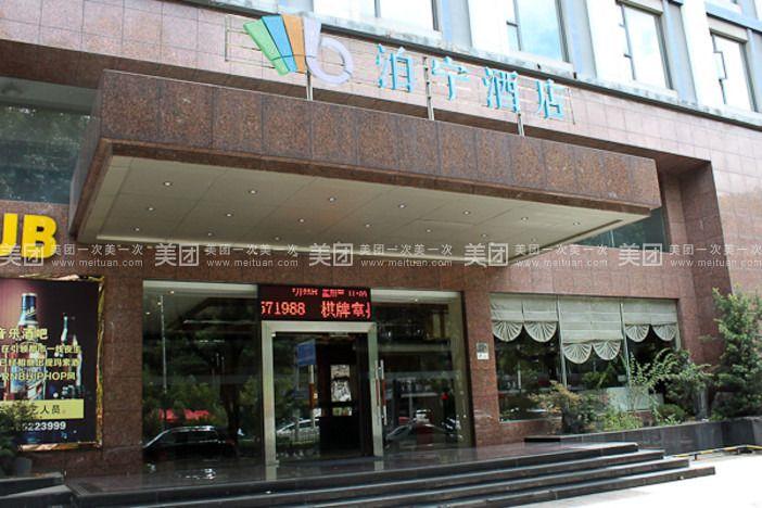 泊宁酒店(北仑小港店)预订/团购