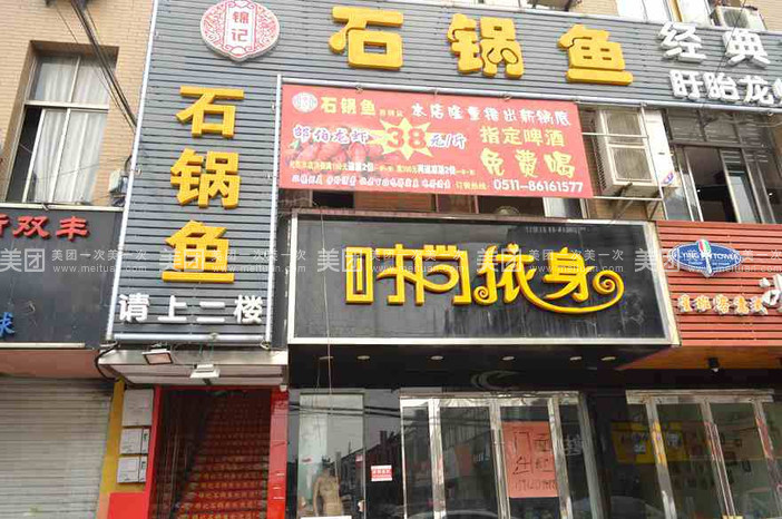【郑州锦记石锅鱼美食】锦记石锅鱼团购龙虾1美味罗源传统图片