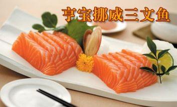 【广州】亨宝挪威三文鱼-美团