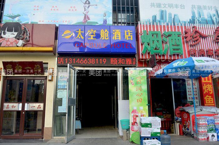 御海星光酒店(宋家庄地铁站店)预订/团购
